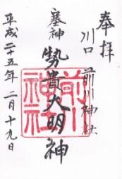 前川神社01