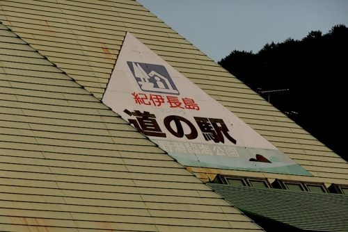 紀伊長島道の駅「マンボウ」2