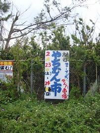 yachimun-ichi
