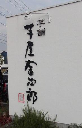 S imoyakinjiro 5