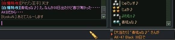 AKB30日あたり!