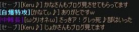 keruさんブログみてます