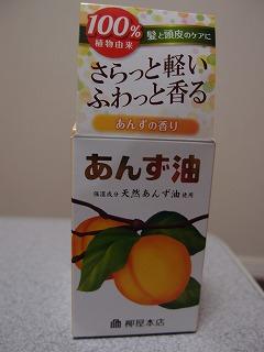 s-PC058436.jpg