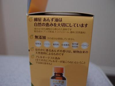 s-PC058437.jpg