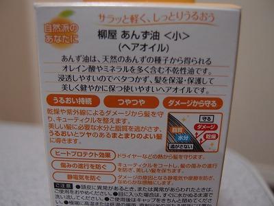 s-PC058438.jpg