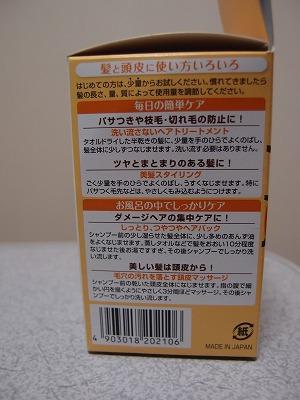 s-PC058439.jpg