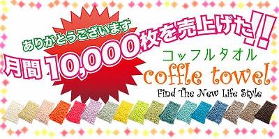 s-coffle1000.jpg