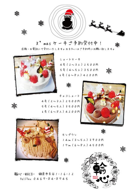 01輪心2012クリスマスケーキチラシ2