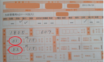 20120705052843ae0.png