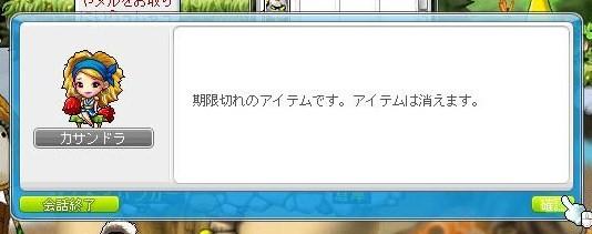 Maple120927_065847.jpg