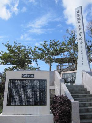 海軍壕公園には碑がたくさん