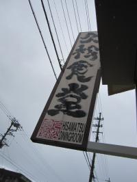 久松食堂の看板