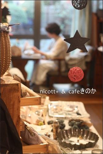 ニコット&カフェきのか