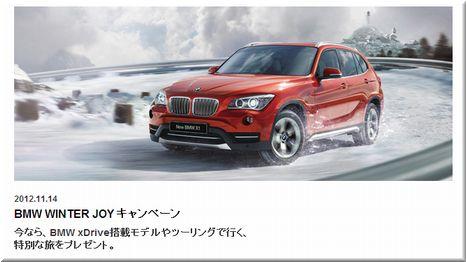懸賞_BMW WINTER JOYキャンペーン