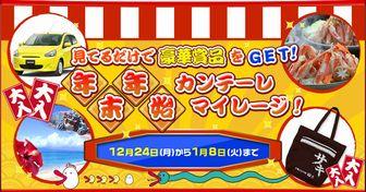 懸賞_三菱ミラージュ_関西テレビ.jpg
