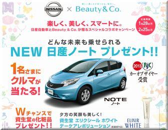 懸賞_日産ノート_Beauty&Co.