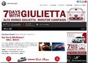懸賞_Alfa Romeo Giulietta 1ウイーク モニター キャンペーン
