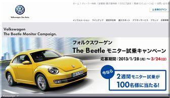 懸賞_The Beetle モニター試乗キャンペーン.jpg
