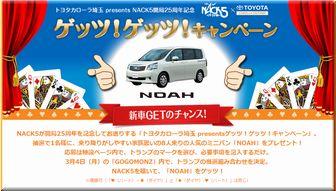 懸賞_NOAH_NACK5×トヨタカローラ埼玉.jpg