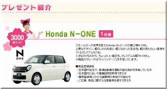 懸賞_HONDA N-ONE YTV.jpg