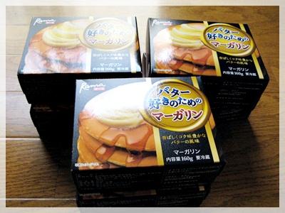 IMG_5018バター好きのためのマーガリン