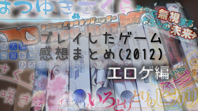 2012playerogematome.jpg