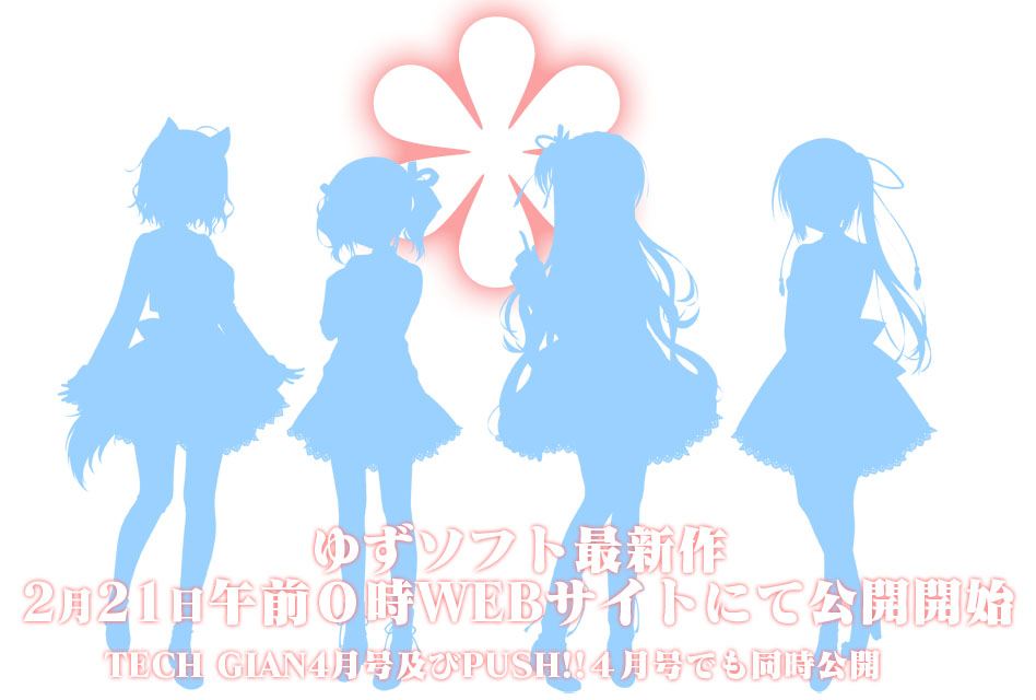 yuzu2013sinteaser.jpg