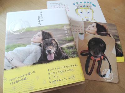 石田よう子さんの本、ネオくんママありがとう♪