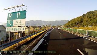 CH1_20130102_084938桜島P