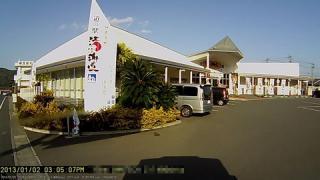 CH1_20130102_150507道の駅山川活お海道