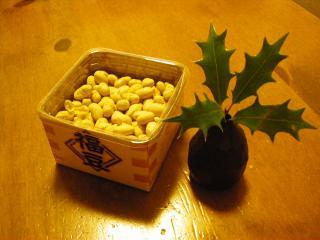 豆とヒイラギ