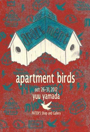 『apartment birds』ヤマダユウ個展DM0001