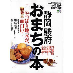 omachinohon.jpg
