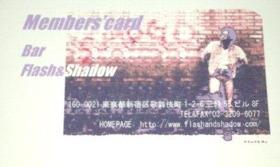 Bar Flash&Shadow