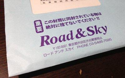 Road&Sky177
