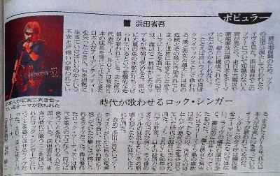 日経新聞0619