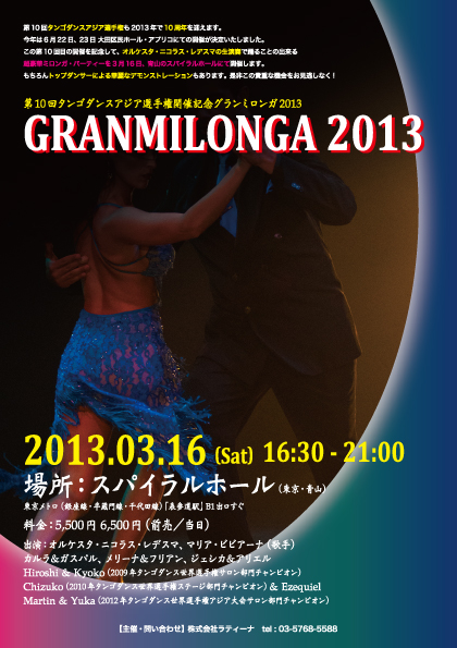 granmilonga2013f.jpg