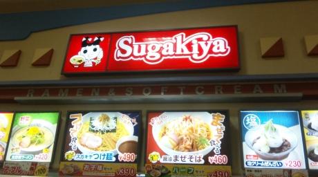 1017_8sugakiya