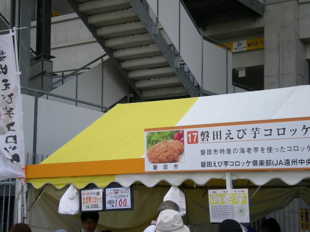 13_519えび芋コロッケ