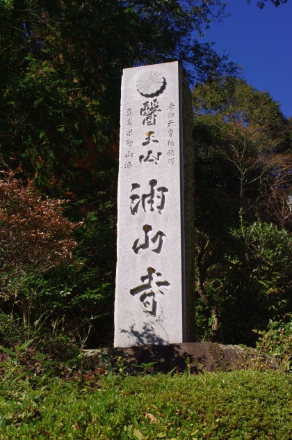 1201_3油山寺