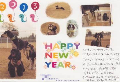 0108_7年賀状2