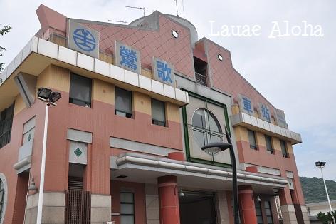 台鉄「鶯歌」站