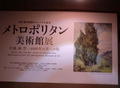 2012-11-13東京都美術館