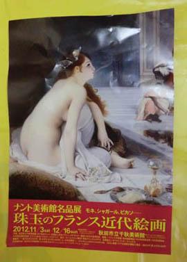 2012-11-25ナント美術館展④