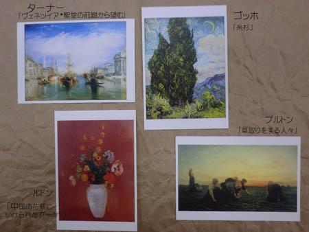 ②012-11月コスモポリタン美術館ポストカード