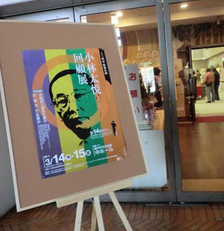 2013-3-15文化会館にてトップ