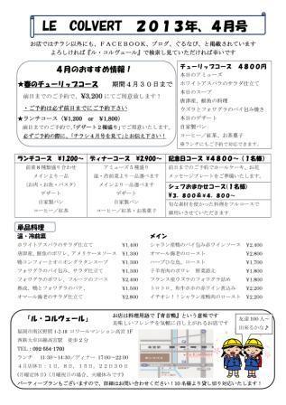 Microsoft Word - 2013年、4月号