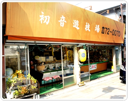 20121001_syuzenji8.jpg