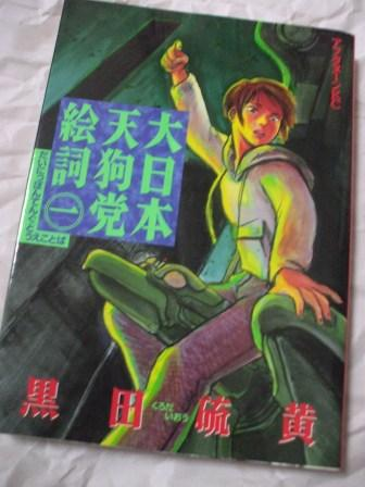 大日本天狗党絵詞1-1
