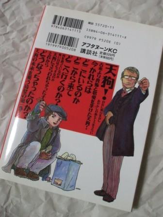 大日本天狗党絵詞1-2